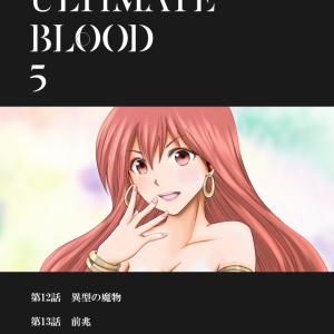 ULTIMATE BLOOD ダイジェスト版 5巻