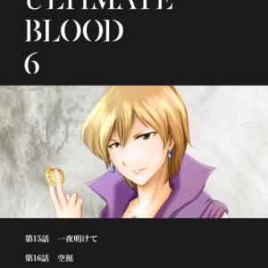 ULTIMATE BLOOD ダイジェスト版 6巻