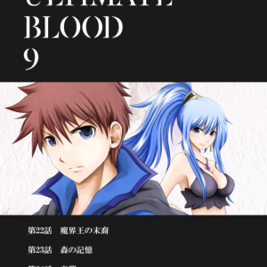 ULTIMATE BLOOD ダイジェスト版 9巻