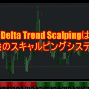 Delta Trend Scalpingは最強のスキャルピングシステム?