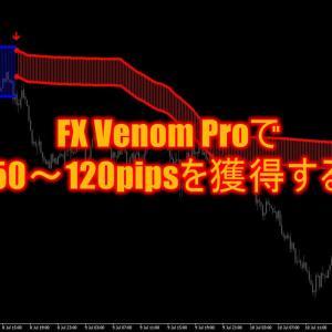 FX Venom Proで毎日50~120pipsを獲得する方法