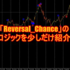 「Reversal_Chance」のロジックを少しだけ紹介