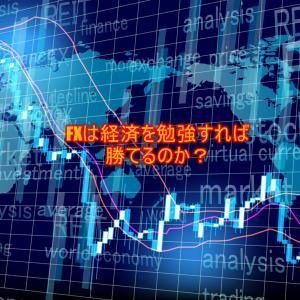 FXは経済を勉強すれば勝てるのか?