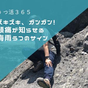 ズキズキ、ガンガン!頭痛が知らせる梅雨うつのサイン【うつ活2020.6.13.Sat】