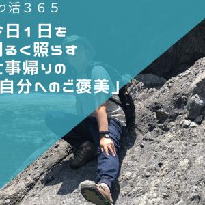 今日1日を明るく照らす、仕事帰りの「自分へのご褒美」【うつ活2020.6.16.Tue】