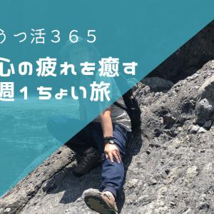 心の疲れを癒す、週1ちょい旅【うつ活2020.6.20.Sat】