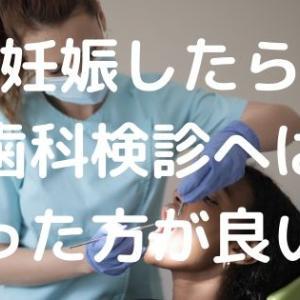 妊娠したら、歯科検診に行った方がいいの?