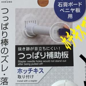 100均商品アイデア~ヒット賞😍