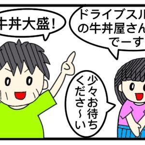 【おみせやさんごっこ3】今回は牛丼屋さんのドライブスルー!