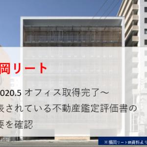 【物件】福岡リート、2020.5にオフィスを取得。コロナ禍を考えるとやや強気の価格か。