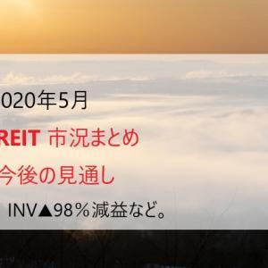【まとめ】2020年5月のJ-REIT市況。INVが98%減益など。