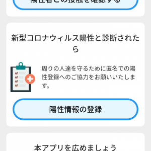 新型コロナウイルス接触確認アプリ