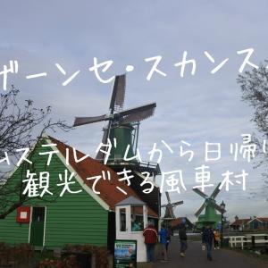 「ザーンセ・スカンス」アムステルダムから日帰りで観光できる風車村