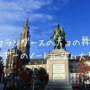 『フランダースの犬』の舞台ベルギーのノートルダム大聖堂