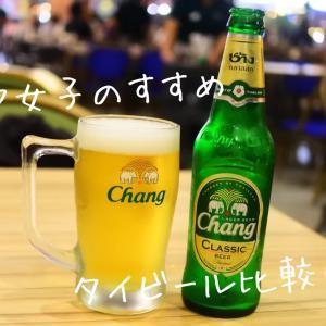 ビール女子によるタイビールのすすめ お土産にも!