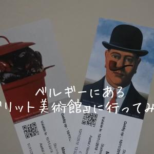 ベルギーにある『マグリッド美術館』に行ってみたい!