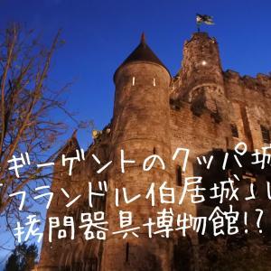 ベルギーゲントのクッパ城こと「フランドル伯居城」は拷問器具博物館⁉