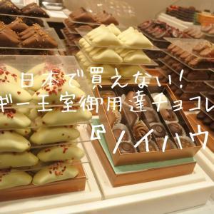 日本で買えない!ベルギー王室御用達チョコレート『ノイハウス』