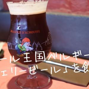 ビール王国ベルギーで「チェリービール」を飲む!