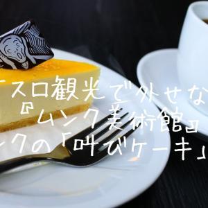 オスロ観光で外せない『ムンク美術館』ムンクの「叫びケーキ」も!