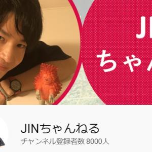社会福祉士JINブログ読者100人 JINちゃんねる登録者8000人突破!