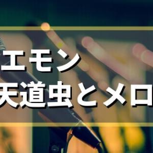 【イエモン】天道虫!歌詞の意味と曲調がメロメからの再出発を決定づける!