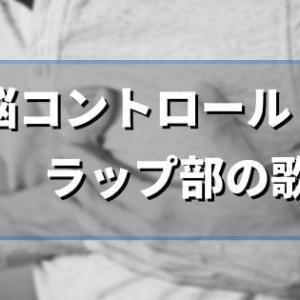 「煩悩コントロール」の歌詞(ラップ)の内容について解説!【吉井和哉】