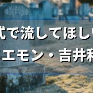 自分の葬式で流してほしいTHE YELLOW MONKEY(イエモン)・吉井和哉の曲