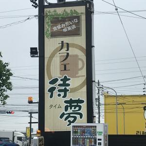 【カフェ 待夢】100種類と言われる多種類モーニングのお店
