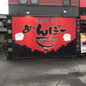 『最強』と名のつくラーメンを食べよう【清太麺房】
