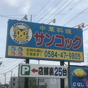 トラのマークの中華料理屋で食べる『汁なし麺』【サンコック】