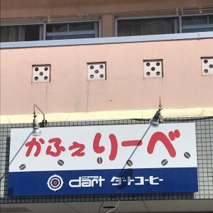 アパートのテナントにまったりカフェ【かふぇ りーべ】