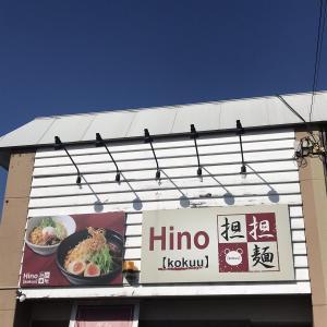 担担麺専門店はやっぱり本格的だった【Hino担担麺 kokuu(コクウ)】