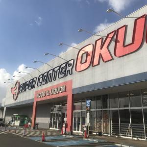国道258号線沿いにある大きなショッピングセンター【スーパーセンターオークワ 養老店】