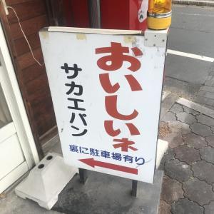 岐阜駅裏にある老舗パン屋さんは超有名店【サカエパン】