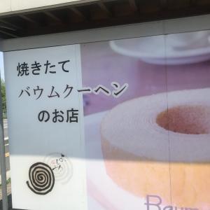【バームクーヘン よしや】道の駅池田温泉内にあるバームクーヘン専門店
