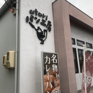 【atori パン工房】工務店が運営するパン屋さんのカレーパンがめちゃくちゃ美味しい!