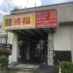 【台湾料理 鴻福】良くも悪くも田舎っぽいお店です(笑)