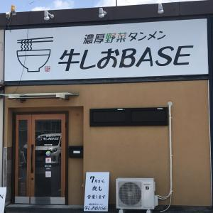 【濃厚野菜タンメン 牛しおBASE】柔らか牛肉が入ったタンメン専門店