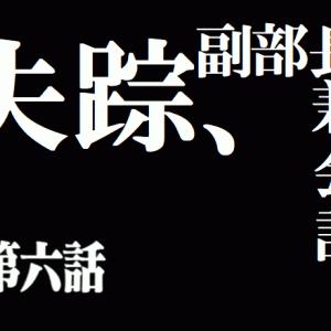 2008年 香港合宿の記憶 はじめに6(副部長失踪)