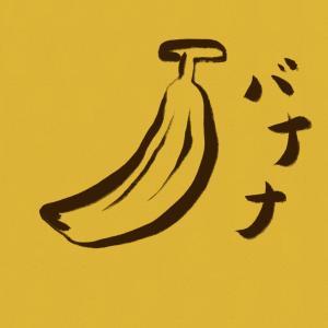十和田に期間限定でオープンしたサンキューバナナに行ってきました