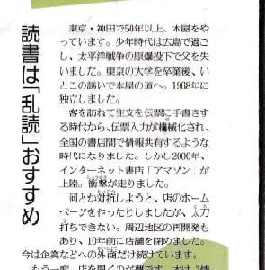 オーバー80からのエール  読売中高生新聞358号から   ジョークサロン変集鳥