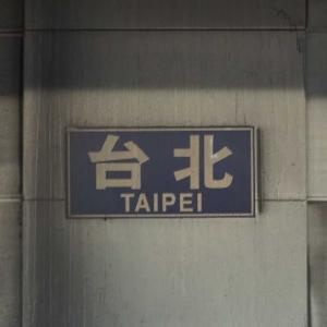 台湾でコロナ感染者が11人も出ました