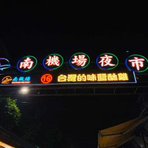 台湾オススメ夜市紹介