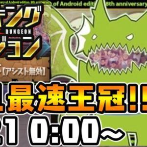 【生放送】8周年記念杯 初見 最速王冠!! 【ランキングダンジョン】【ダックス】【パズドラ実況】
