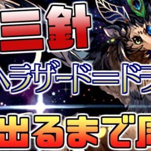 【パズドラ】リベンジマッチ!シェヘラザード=ドラゴンが出るまで裏三針周回!!