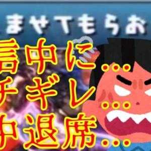 過去最高に荒れた配信【パズドラ 百花繚乱3】