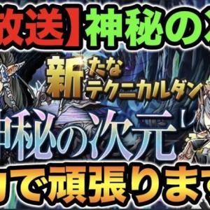 【生放送】神秘の次元!ガチパで初見チャレンジ!応援よろしくお願いします!【スー☆パズドラ】