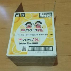 【節約】楽天ふるさと納税の返礼品(日用品:クレラップ)が届いたよ!