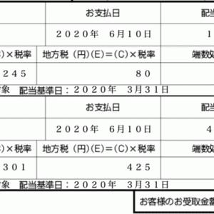 【配当金】旭化成・ソフトバンクから配当金を頂きました